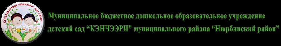 """КЭНЧЭЭРИ"""